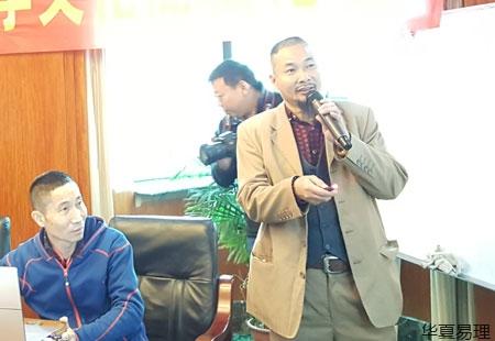 北京易理国学院常务副院长周科全简介