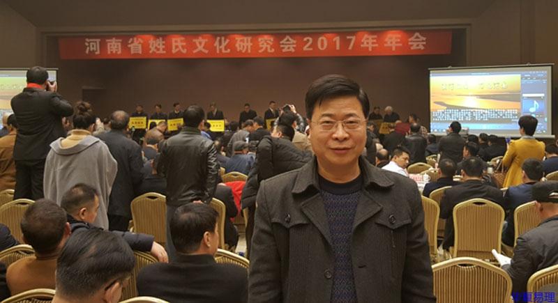 本院院长姜智元应邀出席河南省姓氏文化研究会2017年会