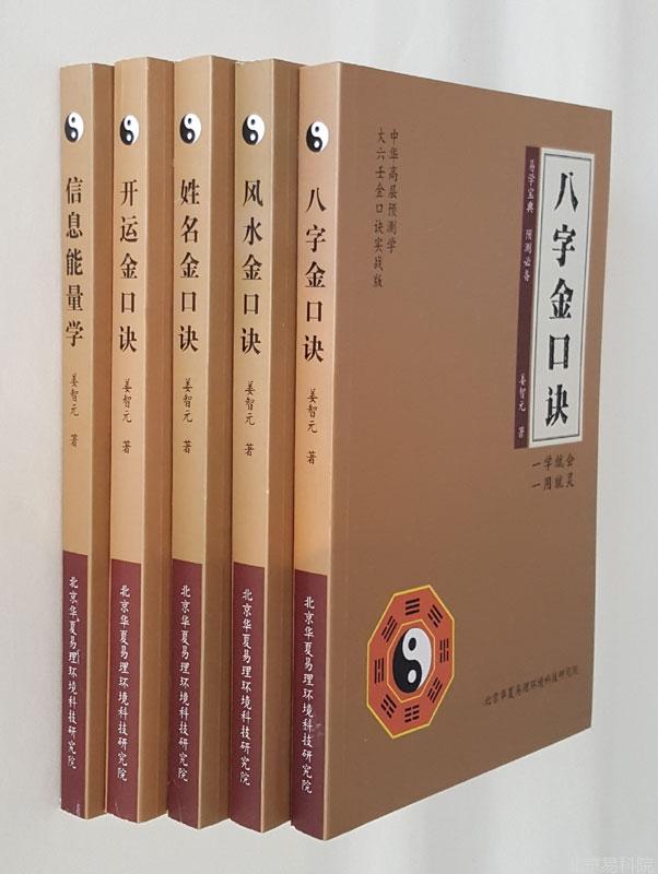 好消息:《姓名金口诀》《风水金口诀》等书出版