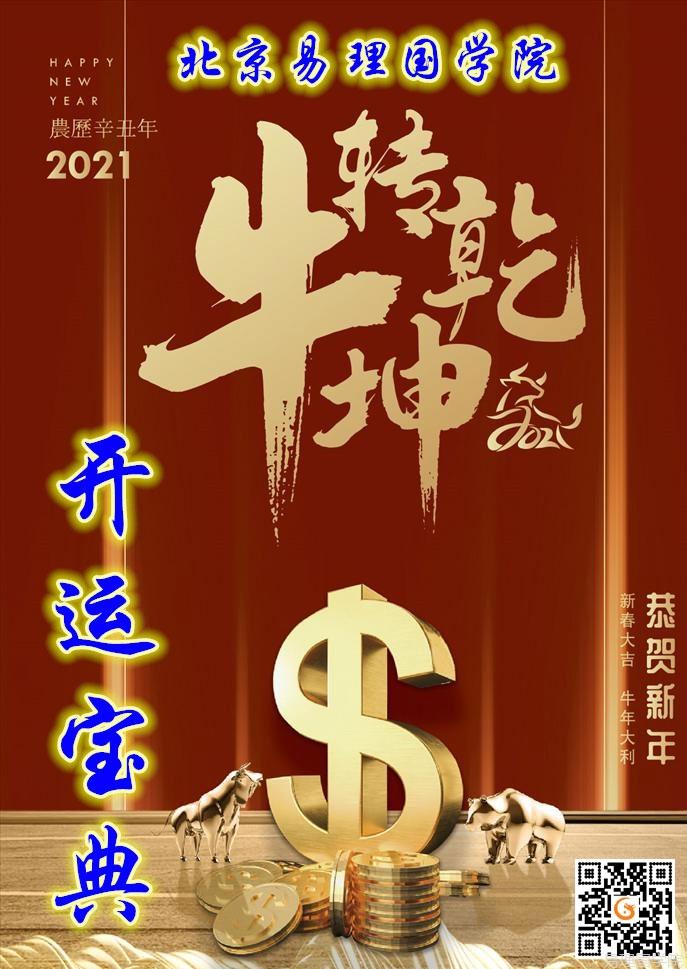 免费下载2021年《开运宝典》。姜智元金口诀