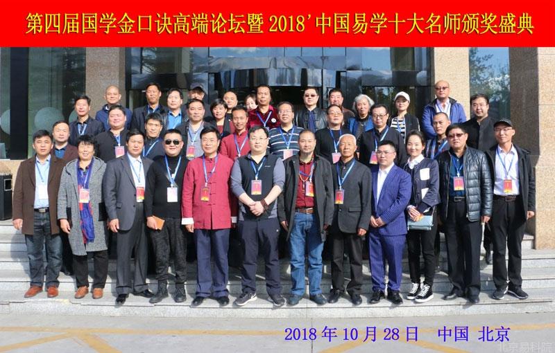 第四届国学金口诀高端论坛在北京成功召开