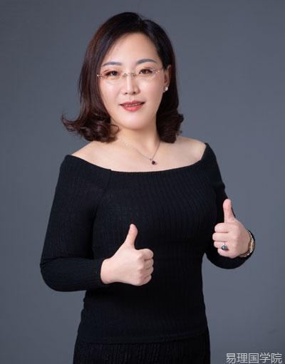 北京易理国学院副院长甄世娇简介